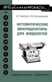 Библиотека по автоматике, вып. 545. автоматические микродозаторы для жидкостей