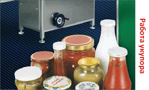 Фасовка продуктов в стеклянные, жестяные и пластиковые банки, розлив в бутылки, укупор для бутылок