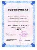 Подающее устройство ssva pu-2 -