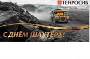 Заказ дозирующие системы зао тенросиб г. новокузнецк